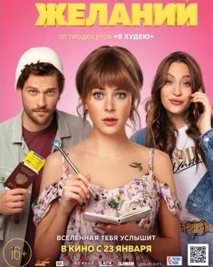 Seven Wishes (Marafon Zhelaniy) (2020) (Russian)